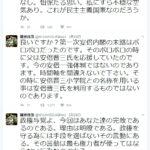 【気になる】籠池理事長の長男・佳茂氏がツイッターを開設し、安倍政権や大阪府を痛烈批判!「手のひら返しした安倍政権は滅びるだろう」