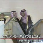 サウジアラビアのサルマン国王が1000人以上の関係者を携えて来日!規格外のゴージャスぶりにネットでも驚きの声!
