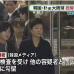 韓国パク・クネ元大統領が逮捕!サムスングループからの43億円相当の収賄や機密文書流出の疑いで!
