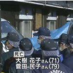 【和歌山市出水】大樹花子さん(71)が隣人の男性(68)を切りつけ、その後死亡!向かいの家の女性(79)もコードが首に巻かれた状態で死亡!