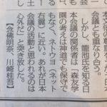 【尻尾切り】日本会議関係者が籠池理事長をネトウヨ認定!「森友学園は神道でも保守でもなくネトウヨ、同じように見られるのは心外だ!」