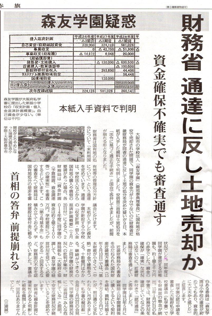 【森友事件】財務省が「待った」をかけたにもかかわらず、近畿財務局がこれを無視して土地売却を強行した疑いが浮上!