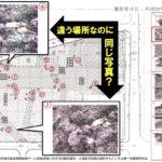 【森友事件】国が作成した8億円割引の根拠を示した書類に捏造か!?同一地点の写真を別の地点のものとして流用した疑い!