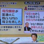 【爆弾炸裂】籠池理事長、安倍総理から100万円の寄付金を受け取っていたことを暴露!「かなり仲良かったのに裏切られた」