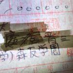 【森友事件】菅野完氏が籠池氏から提供された100万円の振込用紙を公開!「安倍晋三」の文字が修正テープで消され、郵便局の印鑑が…