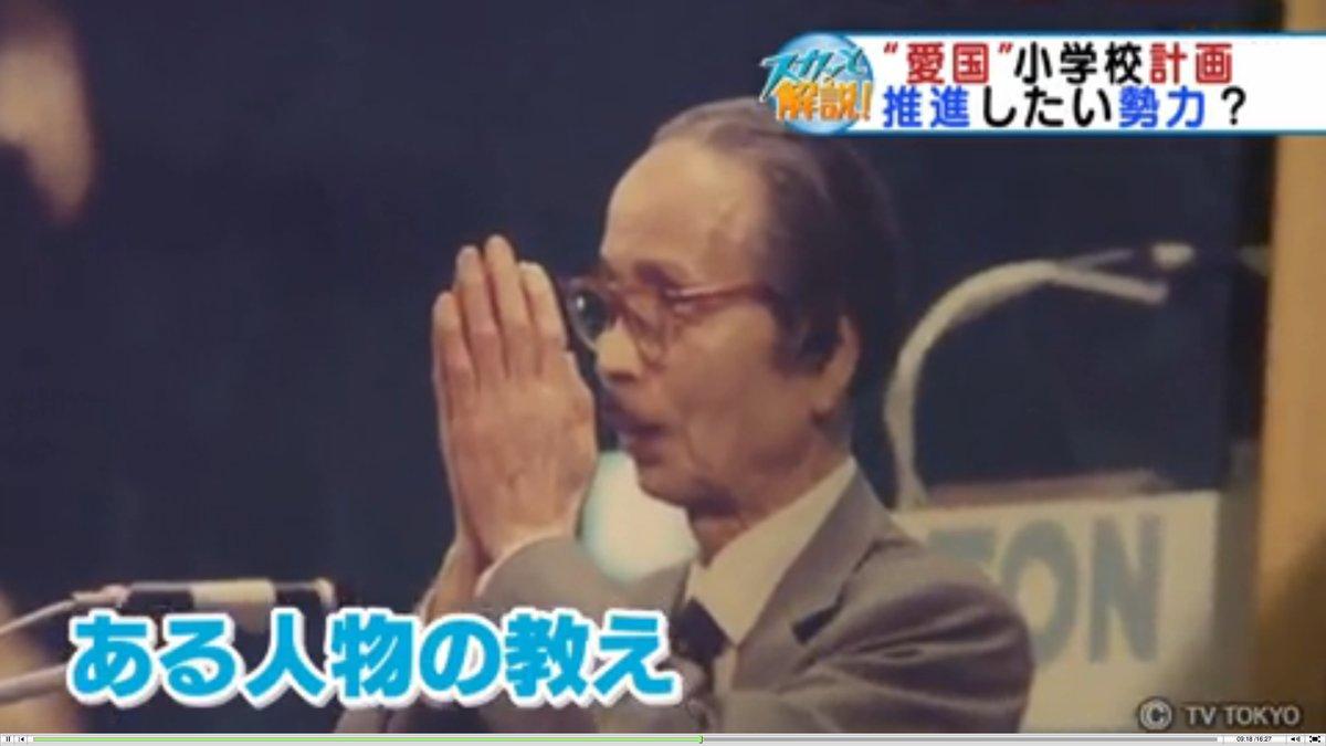 【必見!】ゆうがたサテライトが森友学園と安倍政権、新興宗教「生長の家」(谷口雅春)との関係について特集!