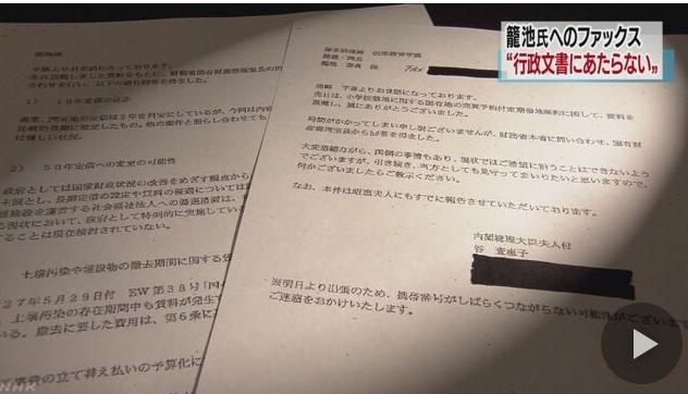 【末期症状】安倍政権が「谷査恵子氏が籠池氏に送ったFAXは行政文書に当たらない」ことを閣議決定!「勤務時間中だが職務ではない」