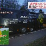香川真司選手が所属する独ドルトムントのバスの付近で3回の爆発!DFのバルトラ選手がケガをし病院に搬送!