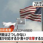 【ヤバイ】アメリカ政府が北朝鮮への軍事攻撃の可能性を日本政府に言及!?菅官房長官はこれを否定!