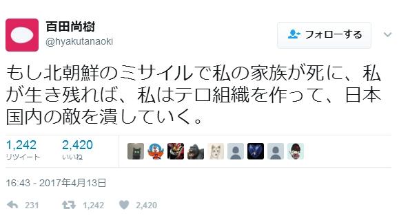 【共謀罪アウト】百田尚樹氏がツイッターでテロ組織結成を予告!「もし北のミサイルで家族が死に私が生き残れば、私はテロ組織を作る」