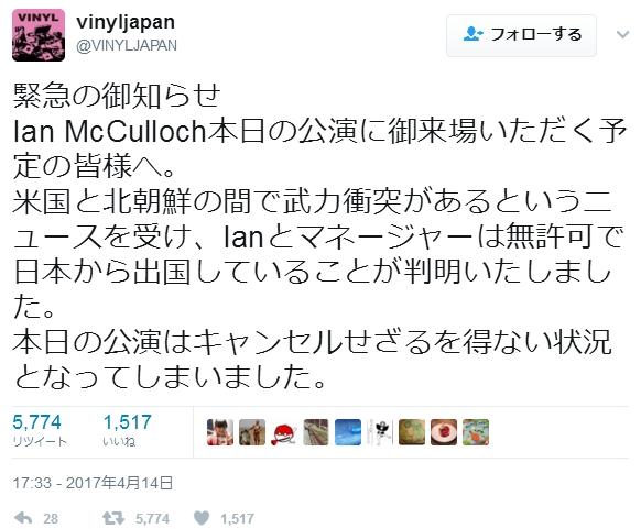 イギリスのミュージシャン、イアン・マッカロクが来日ライブをドタキャンし無断で出国!朝鮮半島の軍事衝突による日本攻撃を恐れる!