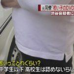 千葉・9歳女児殺害遺棄事件、渋谷恭正容疑者は所有のキャンピングカー内で犯行か!?小中学生のDVD収集の報道も!