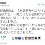 """【犯罪予告】「永遠の0」の百田尚樹氏「もし日本に北のミサイルが落ちて""""誤射かもしれない""""と書いたら、朝日の社長を半殺しにしてやる」"""