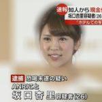 坂口杏里(ANRI)が恐喝未遂容疑で逮捕!ホストの知人男性から3万円を脅し取ろうとした疑い!