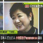 【なぜ?】米タイム誌の「世界で最も影響力のある100人」に小池都知事が選ばれる!日本人で唯一の選出!