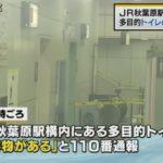 【悪質】秋葉原駅のトイレでの不審物発見騒ぎ、正体は芳香剤だった模様!改札が一時閉鎖され、周囲は騒然に!