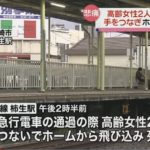 小田急線柿生駅で、高齢女性二人が手を繋いで通過電車に飛び込み死亡 電車がホームに接近するとベンチから立ち上がり…