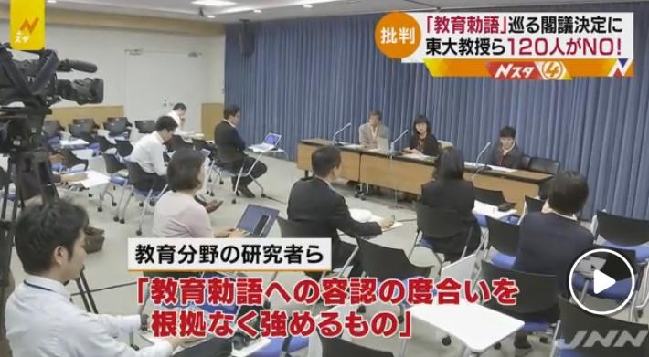 【当然】教育者が「教育勅語容認」にNO!東大や首都大東京の教授ら120人が安倍政権の閣議決定を強く批判!