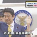安倍総理が日露・日英首脳会談のために外遊!閣僚たちも続々海外にGW豪華出張に!ネット「北朝鮮対策はどうなった?」