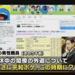 【GJ】神奈川県の公式ツイッター「かなかなかぞく」が誤爆(誤投稿)!安倍政権閣僚のGW豪華外遊に「まさに平和ボケ。この時期に??」