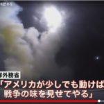北朝鮮高官が核実験の準備を整えたことを認める!4月15日が一度目の山か!?アメリカは核実験が確認でき次第先制攻撃する構え!