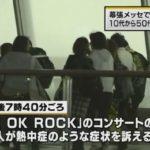 【なぜ?】幕張メッセの「ONE OK ROCK(ワンオク)」のライブ中に熱中症のような症状を訴える人が続出!21人が搬送され、5人が入院!