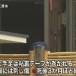 【一体何が】杉並区清水の住宅の床下から、粘着テープを巻かれ腐敗した女性の遺体!殺人事件の疑いで捜査へ!