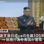 【北朝鮮危機】ロシアと中国が米朝に自制を求める!露「全ての国に抑制を求める」中「対話を作る機会が必要」