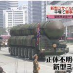 北朝鮮で大規模な軍事パレードが開催!新型の大陸間弾道ミサイル(ICBM)も登場するも、核実験の動きは見られず!
