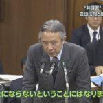【ついに】盛山法務副大臣が共謀罪が一般人にも適用されることを認める!「(一般人が)対象にならないということはない」