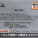 リンさん遺体遺棄容疑の渋谷恭正容疑者、保護者会会長として遺族への募金呼びかけ!インフルエンザを理由にお別れ会を欠席も!