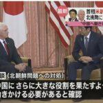 【は?】安倍総理がペンス副大統領と会談し、米の北朝鮮への軍事圧力に全面同意!総理「全ての選択肢を検討する考えを日本は評価します」