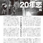 週刊文春による香取慎吾の「隠し子」報道にネットでは様々な声!ジャニーズ事務所による「仕返し」との推測も!