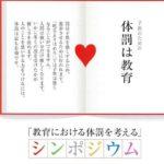 「体罰の会」や新興宗教「キリストの幕屋」から浮かび上がる「日本会議」の正体とシオニズム(ユダヤ)礼賛!