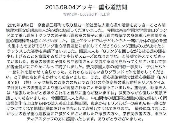 【重要】安倍昭恵夫人が2015年9月4日に梶田叡一大阪私学審会長と会っていた!彼が学長を務める奈良学園大学を訪問!