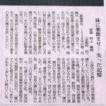 朝日新聞の戦争体験者のエッセイが東京版と大阪版で異なっていると話題に!「共謀罪反対」の最後の5行が東京版では削除!