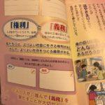 """東京都教育委員会による道徳の教科書が「ヤバイ」と話題に!「一人一人が進んで""""義務""""を果たすことが大切だ!」とでかでかと記述!"""