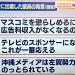 【アベ帝国】安倍総理がテレビの森友報道に激怒!?より厳しいマスコミ統制を検討か!「総理の意趣返しに報道関係者は戦々恐々」