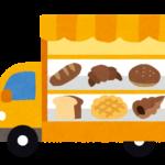 【そりゃそうだ】道徳教科書の検定、パン屋から和菓子屋に修正されたことにパン業界が激怒!「洋服と同じくらい昔から親しまれているのに」