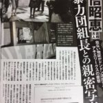 安倍昭恵夫人と元暴力団組長との付き合いをフライデーがスクープ!元組長の動物愛護団体「J‐Taz's」の名誉顧問に就任!