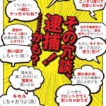 山本太郎議員が共謀罪の危険性を分かりやすくまとめたチラシを作成!「是非周りの人たちに拡散と周知をお願いします」