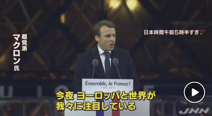 仏大統領選はマクロン氏が当選!投票率は74.7%で多くの国民が棄権したとの報道!同氏に批判的な声も多く、欧州不安定化の懸念も!