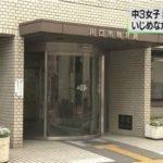 埼玉・川口市道合の路上で中学3年の女子生徒が死亡、飛び降り自殺か?歩道橋に「部活動の人間関係に悩んでいる」メモの入ったかばんが…