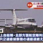 【北海道】陸上自衛隊の偵察機1機が墜落か!入院中の患者を搬送するため丘珠空港→函館空港に着陸する寸前で