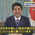 【注意】安倍総理が2020年の憲法改正に強い意欲!ビデオメッセージ内で自衛隊の明記や9条改正について触れる!