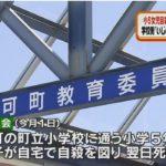 【またも…】兵庫県多可町で小学5年生の女の子が自殺していたことが判明、学校側は「いじめの存在は把握していない」