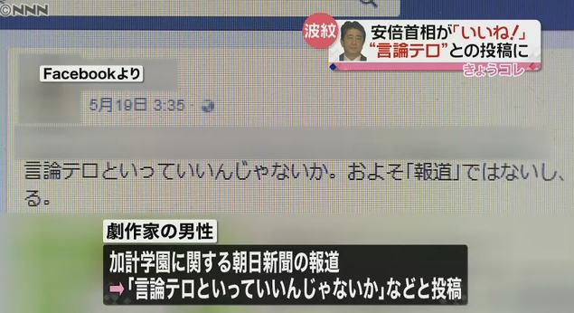 【危険】劇作家・今井一隆氏の「朝日新聞は言論テロ」のフェイスブック投稿に安倍総理が「いいね」!各メディアで報道され、大きく話題に!