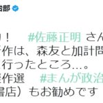 【面白い!】最近の安倍総理を皮肉った東京新聞の漫画が笑える件!「モリにしますか?カケにしますか?」