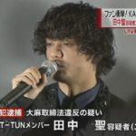 【スピン?】元KAT-TUN田中聖容疑者が大麻所持の現行犯で逮捕!NEWS手越の「疑惑隠し」など、ネット上では様々な憶測が!