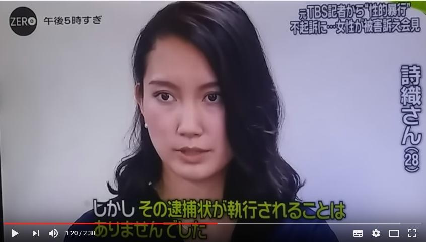山口敬之氏に強姦&逮捕揉み消しにされた被害女性が実名で告発会見!詩織さん「匿名の被害者女性と報じられたくなかった」